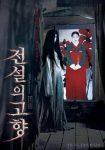 horror movie poster (10)