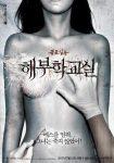 horror movie poster (12)