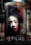 horror movie poster (18)