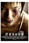 horror movie poster (7)