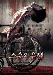 horror movie poster (8)